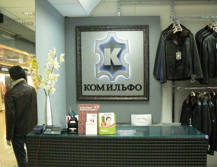 Декорирование торгового отдела «Комильфо». Логотип