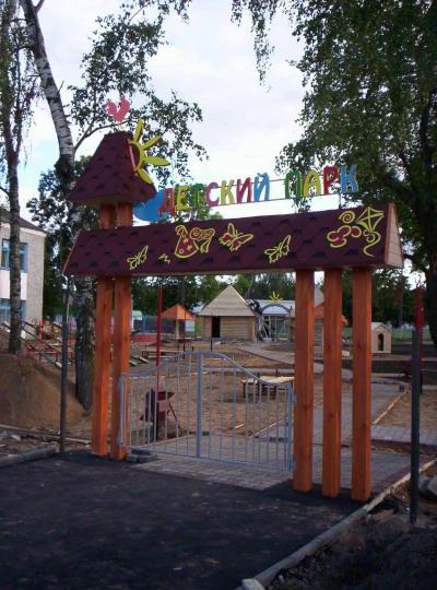 Детский парк в п. Дубровка. Объемные буквы