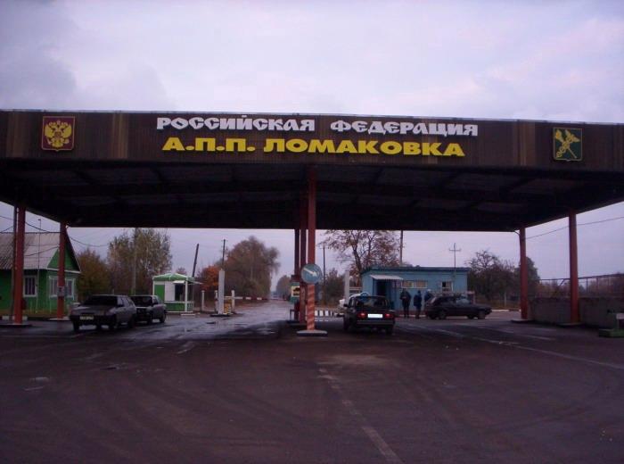 Таможенный пост «Ломаковка»