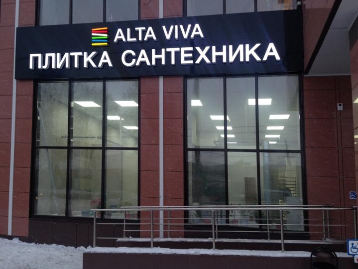 Вывеска ALTA VIVA